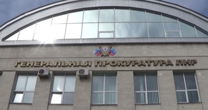 В Луганске наказали коррупционеров