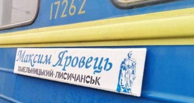 На Донбасс на новогодние праздники пустят новые поезда и восстановят старые маршруты