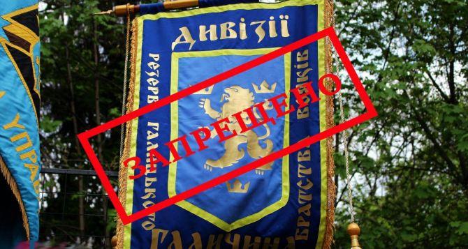 В Луганске за пропаганду нацистской символики ввели уголовную ответственность вместо административной