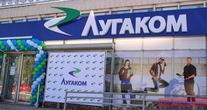 Пополнить счёт «Лугакома» через терминалы и банки не удастся до утра 1декабря