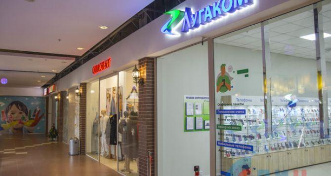В «Лугакоме» разъяснили как можно пополнить счет мобильного телефона без комиссии