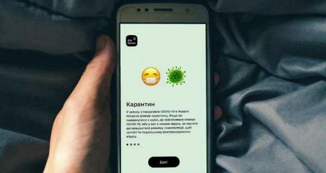 Новые функции для контроля самоизоляции добавили в приложении «Дій вдома»