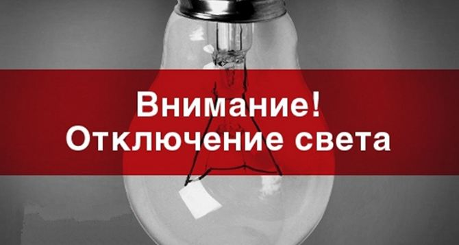 Отключение электроснабжения в Луганске 4декабря