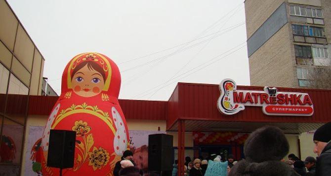 Еще один магазин «Матрешка» откроют в Луганске