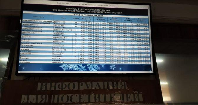 В Станице Луганской установили электронное табло в больнице