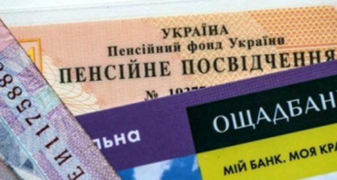 Пенсионеров обманывают, предлагая получение карты «Ощадбанка» по доверенности