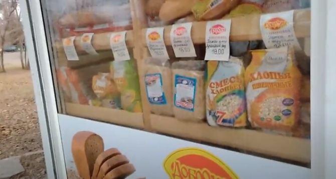 Жительница Луганска сходила за хлебом и сфотографировала ценники. ФОТО