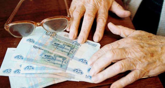 В Луганске установили новый период выплаты пенсий с января 2021 года