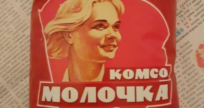 Как вам молоко «Комсомолочки»? Луганский маркетинг— бессмысленный и беспощадный