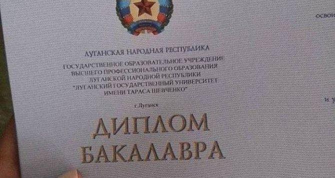 Как устроиться на работу в Украине с дипломом луганского ВУЗа или колледжа, полученного после 2014 года