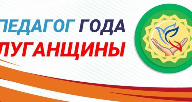 В Луганске назвали лучших педагогов года