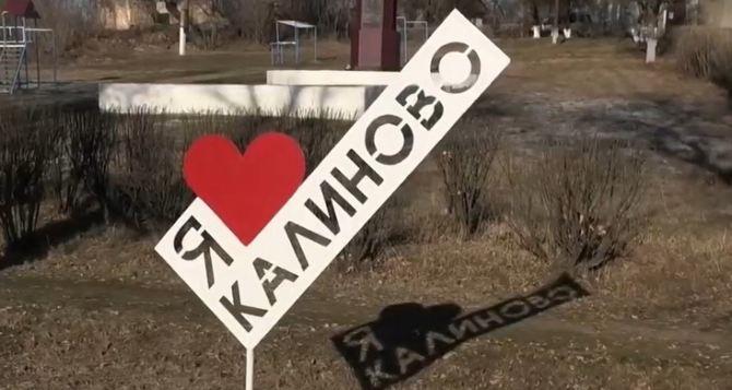 Жители в прифронтовом Калиново надеются на Минские соглашения. ВИДЕО