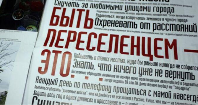 Сорок шесть тысяч переселенцев получили по 4200 грн от Фонда соцстрахования