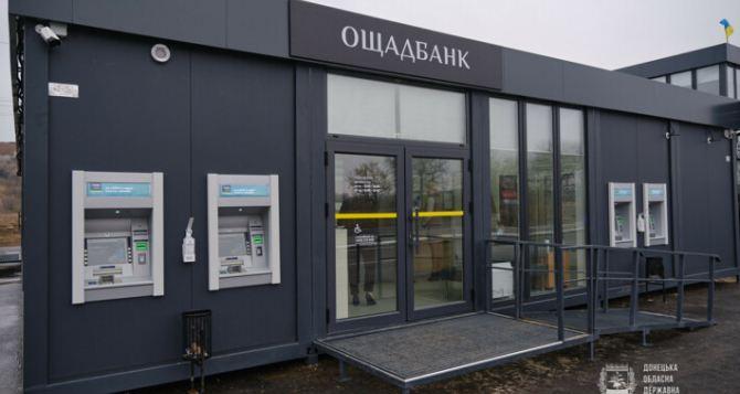 «Ощадбанк» открыл новое отделение на еще одном КПВВ. ФОТО