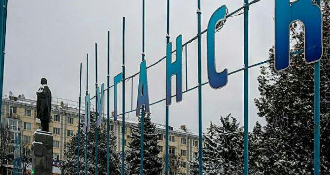 Свежие фотографии из Луганска