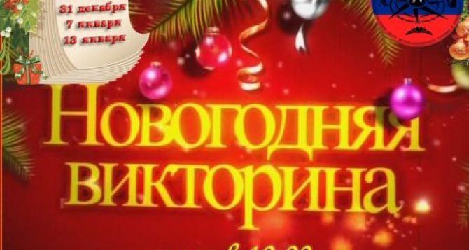31декабря стартует новогодняя онлайн-викторина