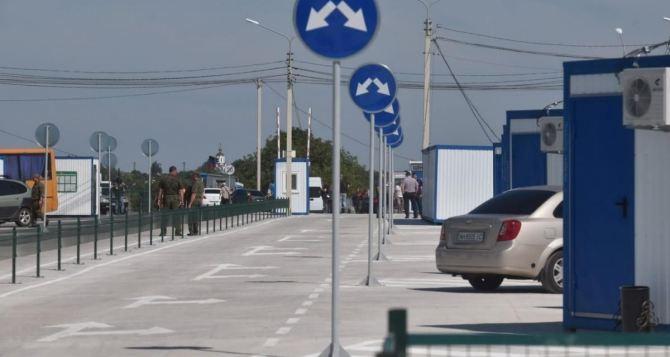 Сегодня в 9 часов утра откроется автомобильный пункт пропуска на линии разграничения