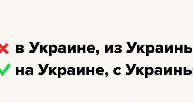Википедия запретила писать «в Украине» вместо «на Украине»