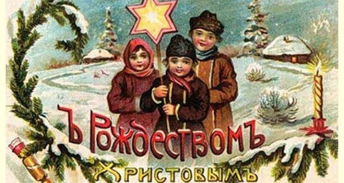 Какие существуют традиции празднования Рождества в Луганске