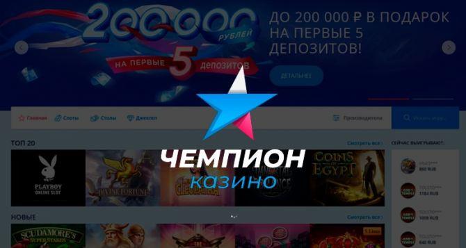 Официальный сайт Чемпион онлайн казино— описание функционала