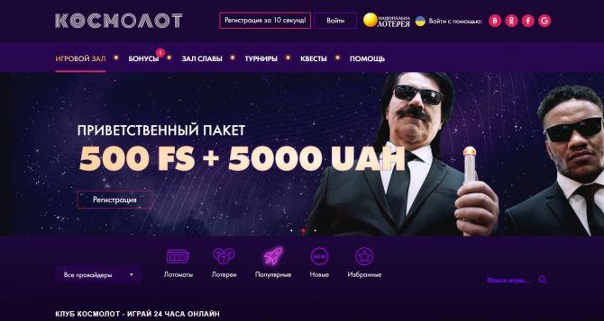 Депозит 1 грн в казино Cosmolot