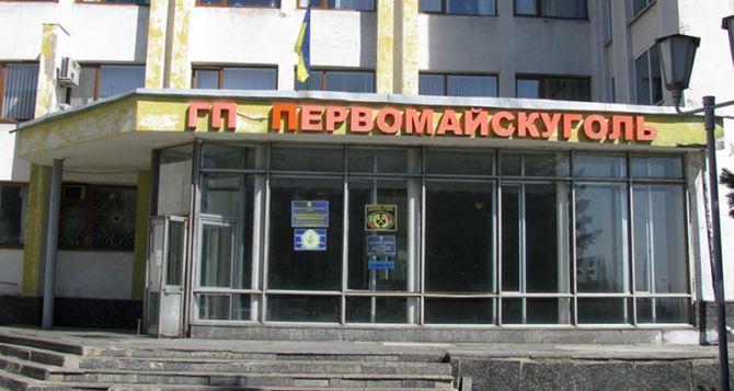 ВГП «Первомайскуголь» руководство наживалось на тендерах по госзакупкам
