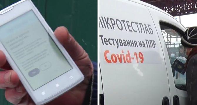 Не смотря на локдаун в Украине, КПВВ «Станица Луганская», «Ощадбанк», «Новая Почта» и «МикроТестЛаб» работают в нормальном режиме.