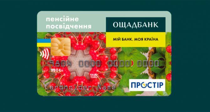 В «Ощадбанке» разъяснили, какие услуги доступны пенсионеру ВПЛ с продленной банковской картой, а какие нет