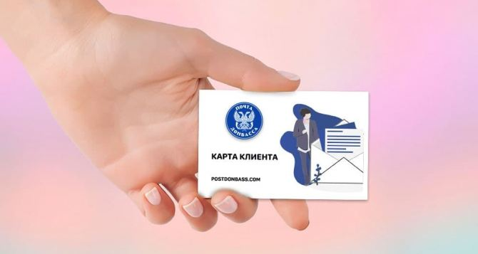 В Донецке вводят новые паспорта
