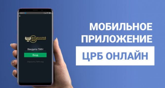 Центробанк в Донецке запустил мобильное приложение для оплаты услуг онлайн