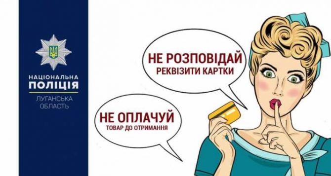 Луганские полицейские рассказали как не стать жертвой мошенников в интернете