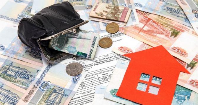 В Луганске обнародовали новые тарифы ЖКХ