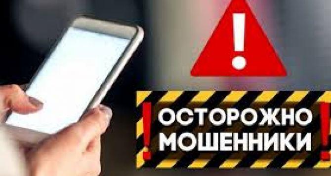 За сутки трое жителей Луганщины стали жертвами телефонных мошенников и потеряли около 13 тыс. гривен