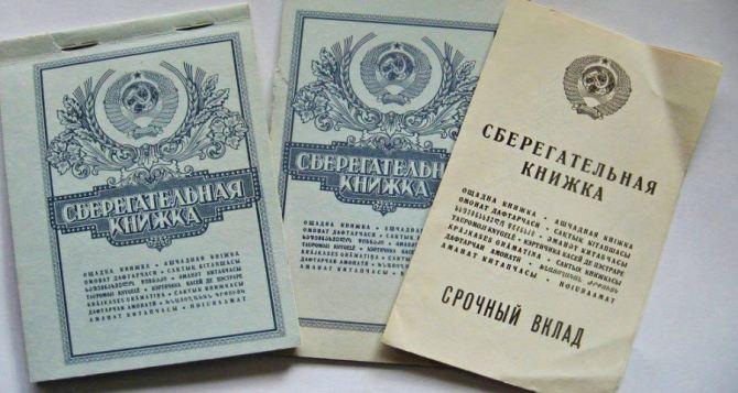 Когда выплатят замороженные вклады бывшего Сбербанка СССР, рассказал украинский министр финансов