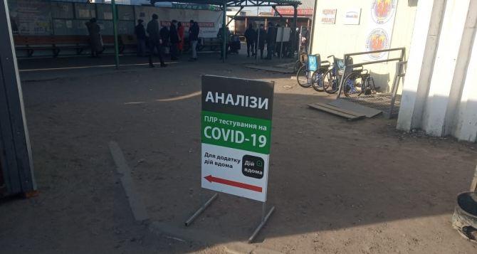 На КПВВ «Станица Луганская» работает нелегальный пункт тестирования на COVID-19? ФОТО