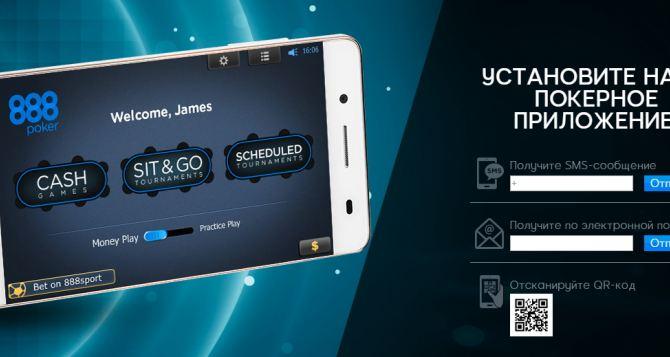 Мобильный клиент 888 Покер— руководство по удаленной игре