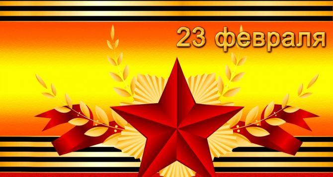 В Луганской филармонии подготовили три программы ко Дню защитника Отечества