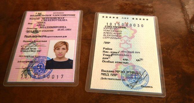 В Луганске выдали уже более 75 тысяч удостоверений водителя. Как получить права в ГИБДД