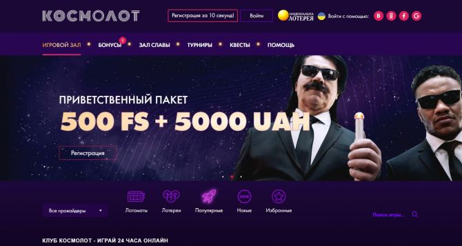 Космолот: игры онлайн— это таже лотерея