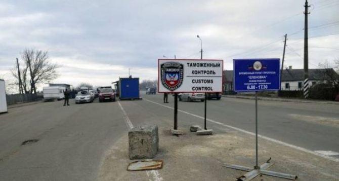 26февраля откроется КПВВ под Донецком