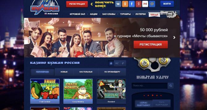 Официальный сайт казино Вулкан Россия сменил прописку: wylcanrussia.co