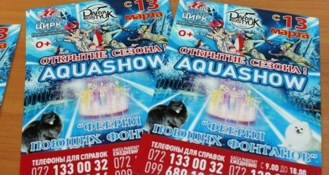 Луганский цирк открывает сезон 13марта новой программой: Аква-шоу «Феерия поющих фонтанов»