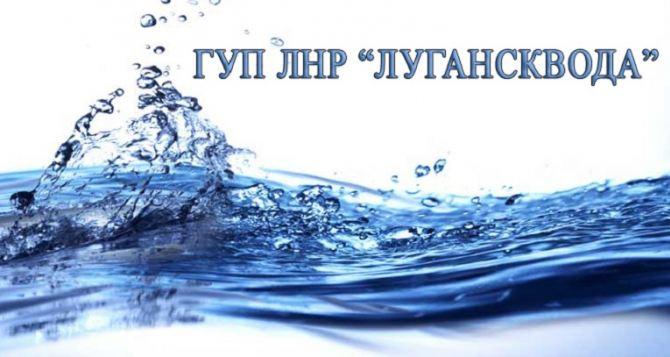 «Лугансквода» сообщила о возможных сбоях подачи воды в столице 2марта