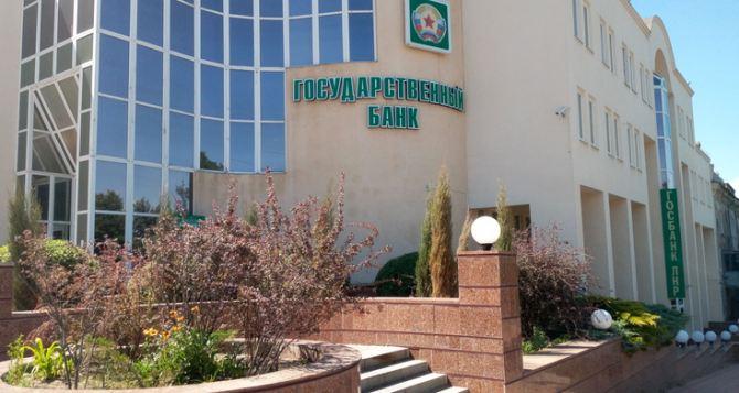 Дежурные отделения банка в Луганске и регионе в субботу, 6марта
