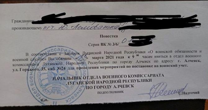 Жители Луганска и Алчевска массово получают повестки в военкомат