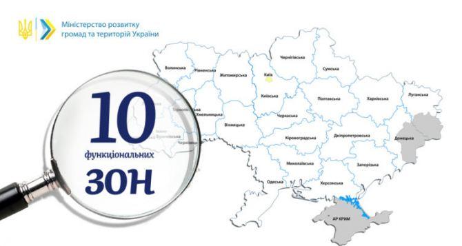 Украину вместо областей разделят на 10 зон