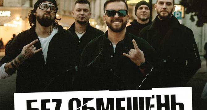 Концерт группы «Без обмежень» в Северодонецке 13марта перенесен на 24апреля