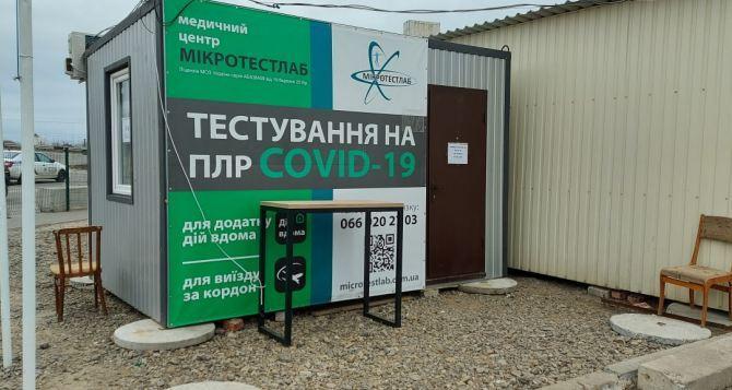 Бесплатные тесты на коронавирус будут делать на КПВВ «Станица Луганская»