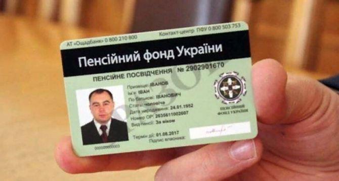 Пенсионный фонд Украины начал рассылать сообщения о необходимости внутренне перемещенным лицам пройти идентификацию в «Ощадбанке»