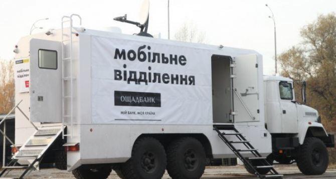 График работы мобильных отделений «Ощадбанка» на Донбассе с 22 по 26марта